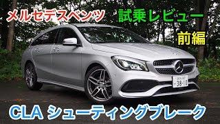 メルセデスベンツ・CLA180 シューティングブレーク 試乗レビュー 前編 Mercedes-Benz CLA Shooting Brake