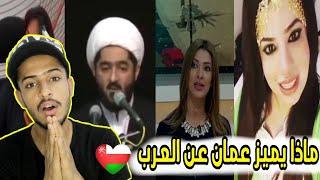 شاهد ماذا قال شخصيات واعلاميين العرب عن عمان 🇴🇲  لن تصدق ماذا قالوا راح تنصدم!؟؟😱🔥