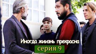 Иногда жиизнь прекрасна 9 серия (с русским субтитром) | Hayat Bazen Tatlıdır