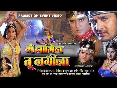 Main Nagin Tu Sapera (मैं नागिन तू सपेरा) Bhojpuri Movie Promotion Event Video | Kallu, Nidhi,Chandi