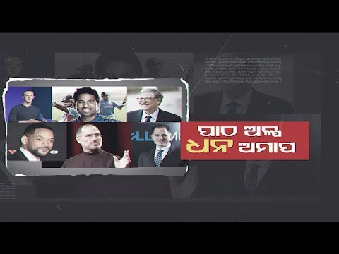 Special Report Ep 984 8 Oct 2018 | Qualifications of World's Top Richest Persons