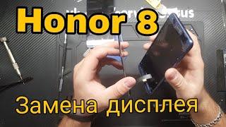Honor 8 Замена дисплея и сенсора (тачскрина) \ Honor 8 Huawei Display