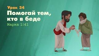 Свидетели Иеговы  Помогай тем, кто в беде!