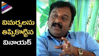 VV Vinayak Condemns Rumors on Him | VV Vinayak Interview | Khaidi No 150 Movie | Chiranjeevi | Kajal