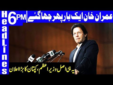 PM Imran Khan takes another Big Decision | Headlines 6 PM | 9 March 2019 | Dunya News