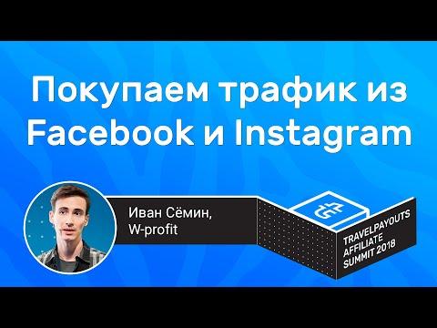 Покупаем трафик из Facebook и Instagram: 2 млрд аудитории для вашего проекта | Иван Сёмин