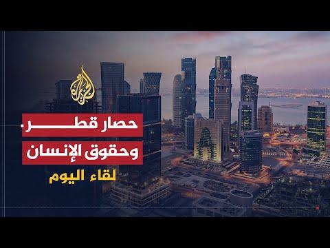 لقاء اليوم-رئيس اللجنة الوطنية لحقوق الإنسان بقطر علي المري  - 20:21-2017 / 6 / 19