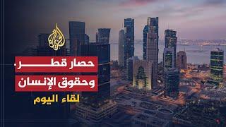 لقاء اليوم-رئيس اللجنة الوطنية لحقوق الإنسان بقطر علي المري