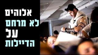 וידויים של דיילות | ישראלים הם הנוסעים הגרועים בעולם