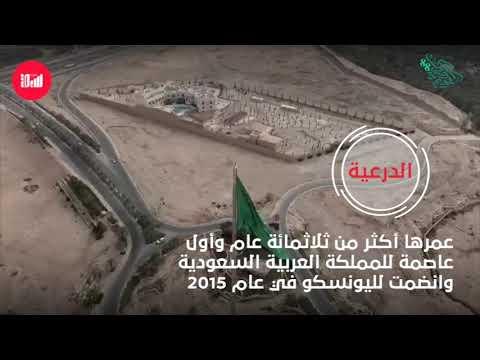 العالم يتحدث عن التاريخ السعودي 5 شواهد تسرد قصة شعب عريق