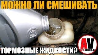 Можно ли смешивать тормозные жидкости? СМОТРЕТЬ ОБЯЗАТЕЛЬНО!