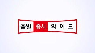 출발 증시 와이드_2013회_20200814