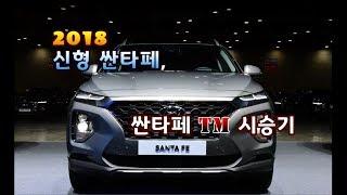 [주니TV] 신형 싼타페, 2018 싼타페 TM 시승기