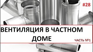видео Устройство вентиляции в частном доме. Вентиляция в частном доме своими руками. Схема вентиляции в деревянном доме