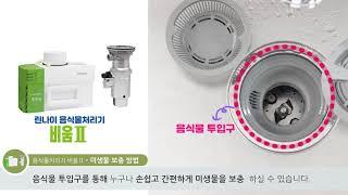 음식물처리기 비움 Ⅱ 미생물 보충 방법