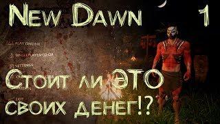 New Dawn - обзор и первый взгляд на новую онлайн выживалку про пиратов и туземцев. Это фиаско! #1