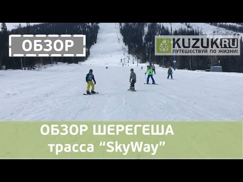 ОБЗОР ШЕРЕГЕША трасса SkyWay