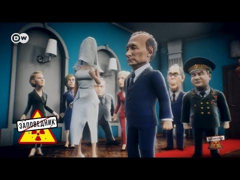 Как путин имеет россию мультфильм
