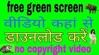 how to download green screen video effect in android mobile || by technical Mahendar in Hindi