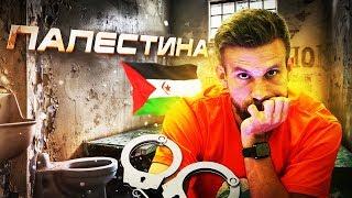 ПАЛЕСТИНА СЕГОДНЯ! Как российский дипломат сдал меня в полицию