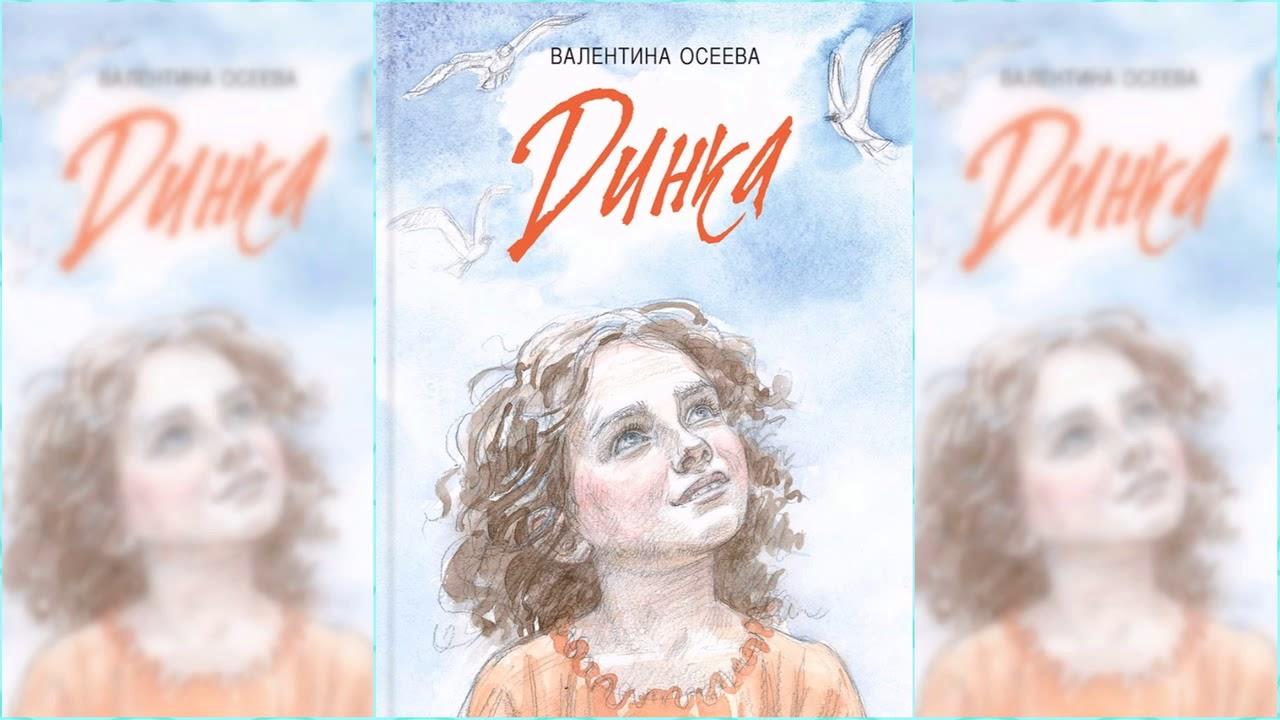 Динка, Валентина Осеева аудиосказка слушать онлайн