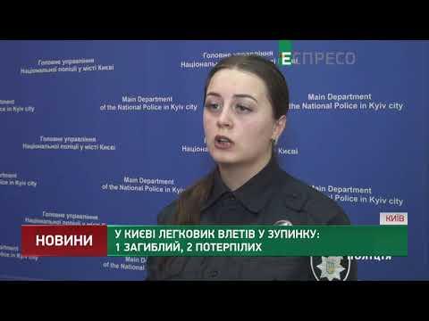 Espreso.TV: У Києві легковик влетів у зупинку: 1 загиблий, 2 потерпілих