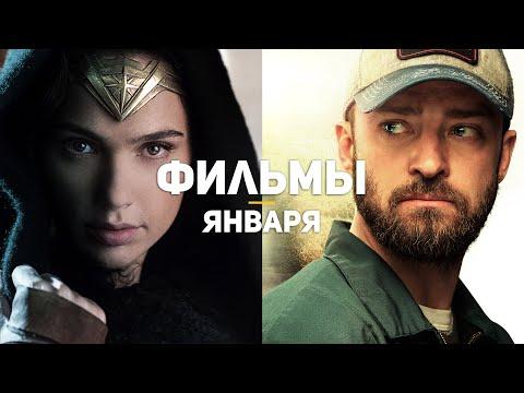 10 главных фильмов января 2021 - Видео онлайн