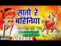 Download BHARAT SHARMA VYAS - Bhojpuri Mata Bhajans | SAATO RE BAHINIYA | FULL AUDIO JUKEBOX | HamaarBhojpuri