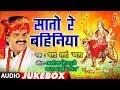 BHARAT SHARMA VYAS - Bhojpuri Mata Bhajans | SAATO RE BAHINIYA | FULL AUDIO JUKEBOX | HamaarBhojpuri