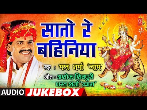 BHARAT SHARMA VYAS - Bhojpuri Mata Bhajans | SAATO RE BAHINIYA | FULL AUDIO JUKEBOX | HamaarBhojpuri
