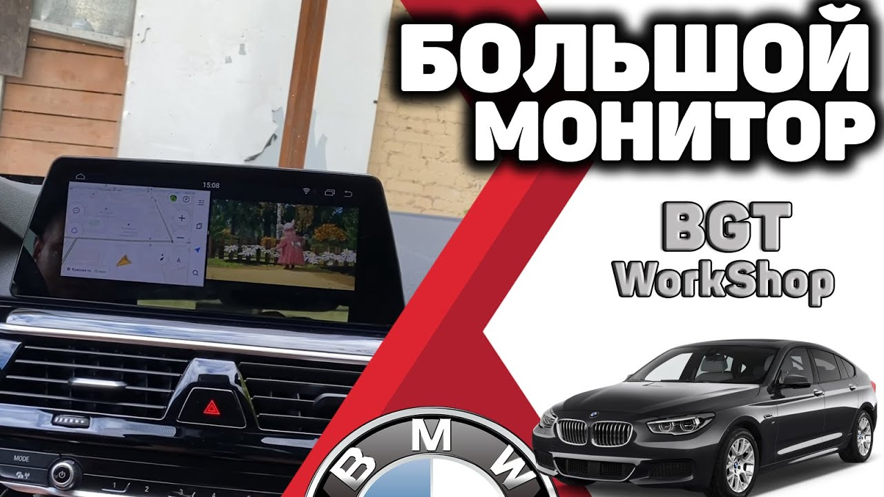 БОЛЬШОЙ МОНИТОР на BMW 5 series G30 (мультимедиа в авто) МОСКВА