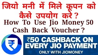 How To Use JIo Money Rs 50 Cashback Coupon Voucher ? JioMoney Ke Coupon