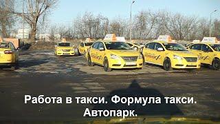 видео такси юао