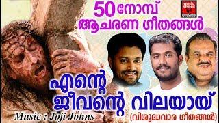 എന്റെ ജീവന്റെ വിലയായ് # Christian Devotional Songs Malayalam 2018 # Vishudhavara Geethangal