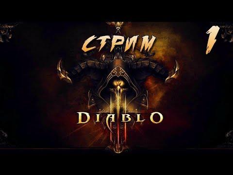 Diablo 3 Стрим ➤ Зададим Демонам Жару ➤ Сюжетное прохождение кампании ➤ часть 1