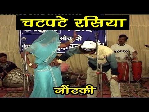Rampat Harami Hit Nautanki   Chatpate Rasiya   Bhojpuri Nautanki   Rampat Harami  