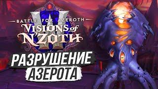 РЕЙД НА Н'ЗОТА — ТЁМНАЯ ИМПЕРИЯ ВЕРНУЛАСЬ! / World of Warcraft