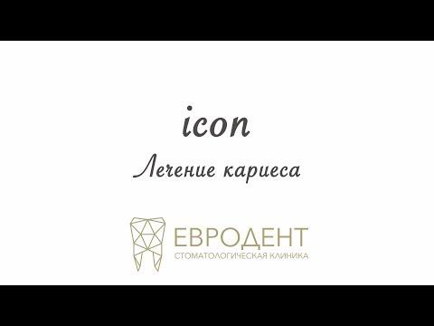 Icon лечение кариеса без сверления