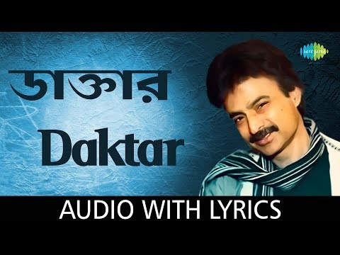 Daktar with lyrics | Nachiketa Chakraborty | Best Of Nachiketa | HD Song