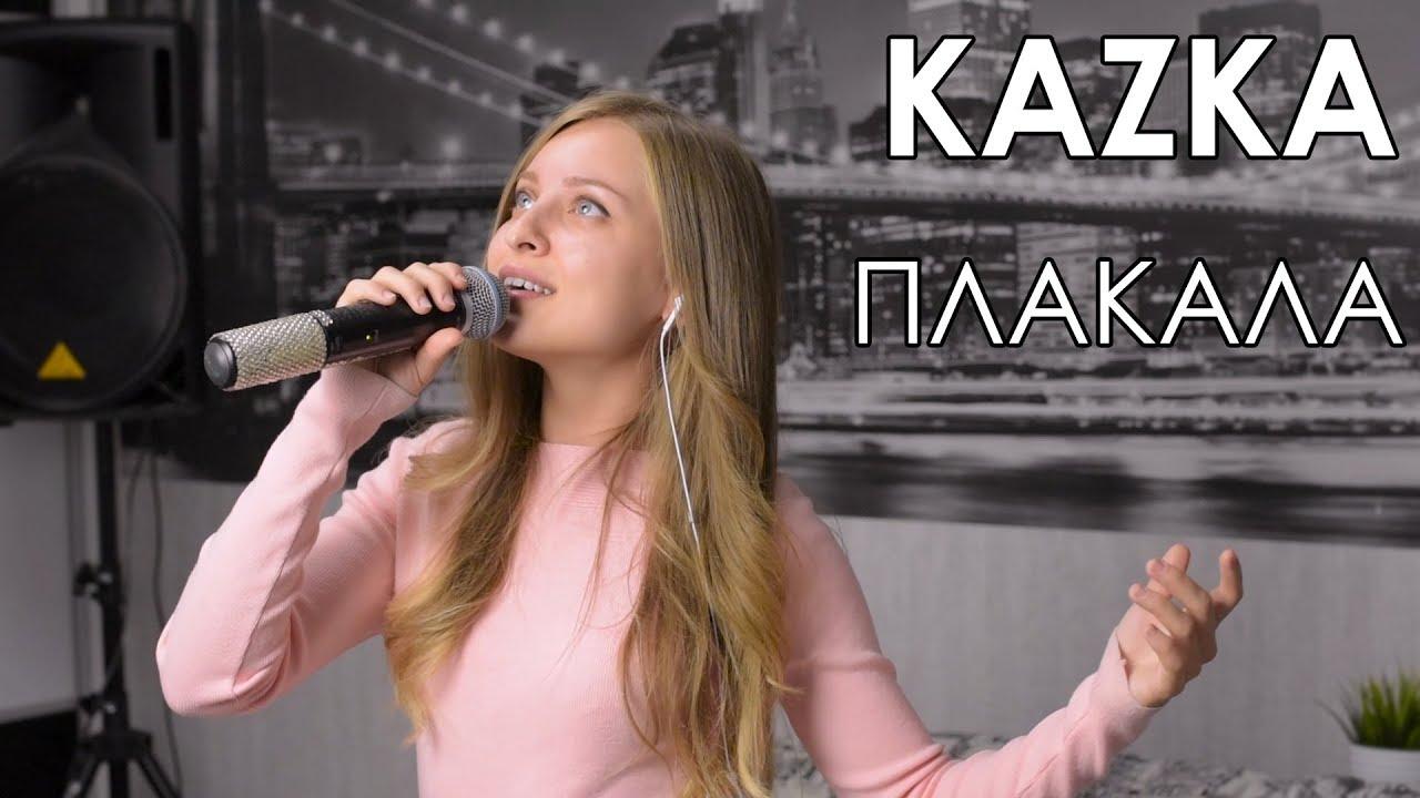 плакала скачать бесплатно mp3 на русском языке