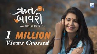 Rut Bawari - Kinjal Dave - Valentines Special || KD Digital ||