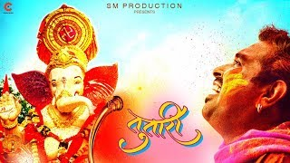Tutari Video Song | Shankar Mahadevan | Ganesh Chaturthi 2017