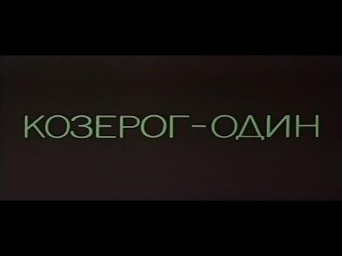 Козерог - один США, 1978 HD720, фантастика, советский дубляж