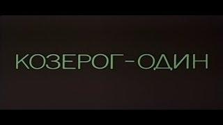 Козерог - один США, 1977, фантастика, советский дубляж