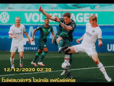 วิเคราะห์บอลวันนี้ |บุนเดสลีก้า 2 เยอรมัน(11ธ.ค.2063)