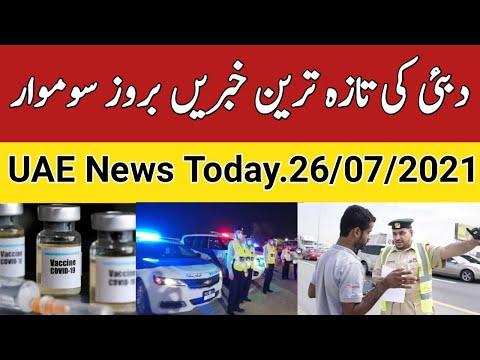 26/07/2021 UAE News Dubai News,Abu Dhabi Health Services Company, dubizzle sharjah Daily Latest News
