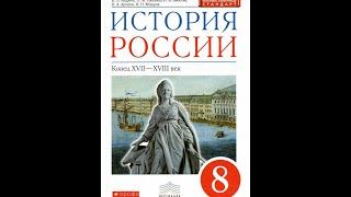 История России 8к §22-23 Культура России второй половины 18 века.