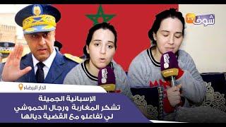 الإسبانية الجميلة  لي تزوجات مغربي وعذبها تكشف أسرار عن زوجها والشاهدة لي تراجعات فالشهادة