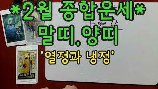 [2월종합운세]말띠,양띠 '냉정과 열정'