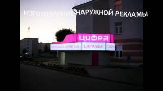 Наружная реклама(Изготовление, обслуживание, ремонт наружной рекламы., 2013-07-15T16:07:26.000Z)